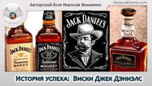 История успеха: Виски Джек Дэниэлс