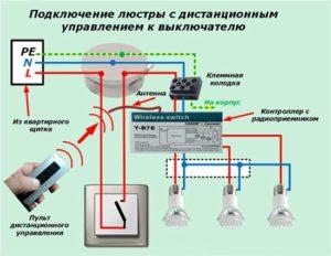 Подключение дистанционного выключателя света