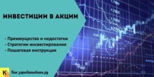 Инвестиции в акции для начинающих: Полное руководство