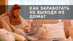 Как заработать деньги сидя дома