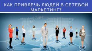 Бизнес идеи: Сетевой маркетинг