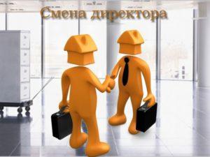 Смена генерального директора в ООО - инструкция