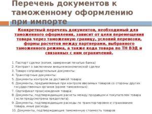 Документы для таможенного оформления товаров при импорте в Россию