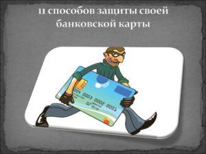 11 способов защиты своей кредитной карты