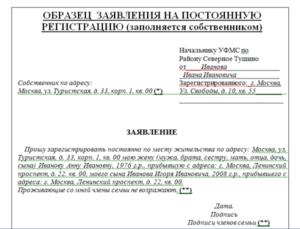 Заявление на регистрацию ООО на примерах