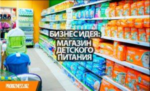 Идея для бизнеса: магазин детского питания