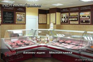 Как открыть мясную лавку, бизнес-план для её открытия