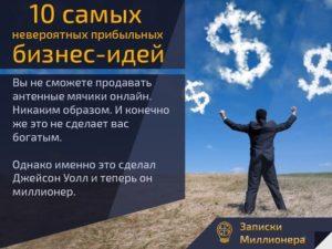 Самый прибыльный бизнес из самых безумных бизнес-идей