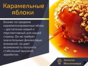 Карамельные яблоки – новая идея для бизнеса