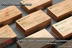Бизнес идеи: Изготовление и продажа деревянных визитных карточек