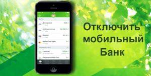 Как отключить мобильный банк Сбербанка – 5 способов