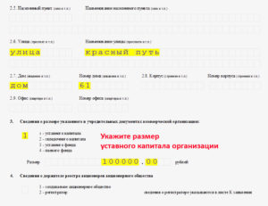 Заявление на регистрацию ООО: форма Р11001 правила заполнения 2018 года и образец