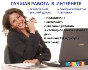 Работа в интернете для новичков — 7 отличных вариантов