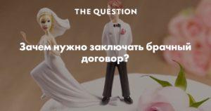 Кому и зачем нужен брачный договор