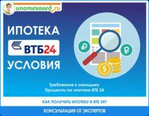 Ипотека ВТБ 24: выгодные условия и процентные ставки
