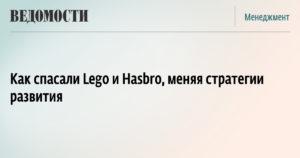Как спасали Lego и Hasbro, меняя стратегии развития