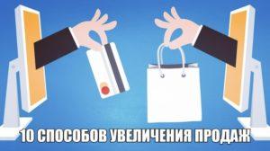 10 способов увеличения продаж, основанных на психологии клиентов