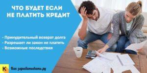 Что будет если не платить кредит 3 года: последствия неуплаты
