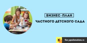 Бизнес план частного детского сада с расчетами