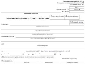 Командировочное удостоверение в 2018 году: бланк
