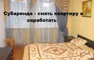 Cубаренда - снять квартиру и заработать