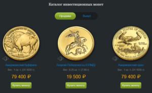 Цена инвестиционных монет Сбербанка
