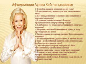 Луиза Хей: 100 аффирмаций для привлечения денег, здоровья и похудения