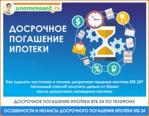 Досрочное погашение ипотеки в ВТБ24