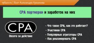 CPA партнерки и заработок на них