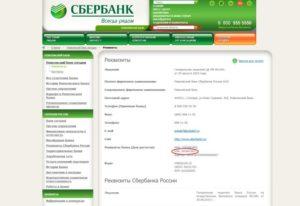 Как узнать БИК Сбербанка России и карты онлайн