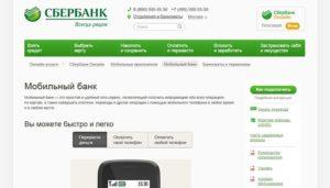 Как отключить Мобильный банк Сбербанка через СМС: подробная инструкция и несколько других способов
