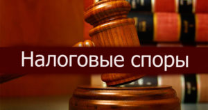 Кому и когда нужны услуги юриста по налоговым спорам