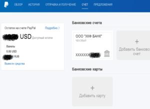 Вывод Paypal на карту без комиссии - обменники Пейпал