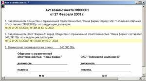 Взаимозачёт между двумя тремя организациями: образцы акта соглашения письма проводки