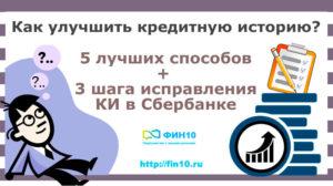 Как бесплатно исправить кредитную историю: проверенные способы