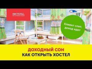 Обзор франшиз хостелов