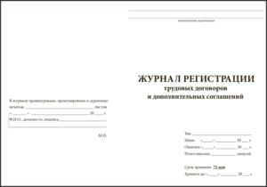 Журнал регистрации трудовых договором и дополнительных соглашений: обязательно ли вести как заполнять срок хранения образец
