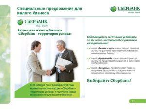 Беззалоговые кредиты для малого бизнеса - условия получения