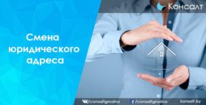 Пошаговая инструкция по смене юридического адреса ООО в 2018 году