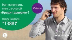 Как взять на Мегафоне кредит доверия