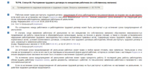 Увольнение без отработки двух недель в 2017 году: статья 78 ТК РФ