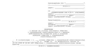 Выход участника или учредителя из ООО в 2018 году - пошаговая инструкция как оформить распределение его доли с выплатой и без образцы документов заявлений