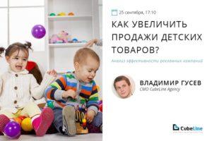 Как повысить продажи детских товаров