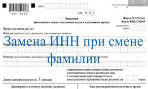 Простая инструкция замены ИНН при смене фамилии