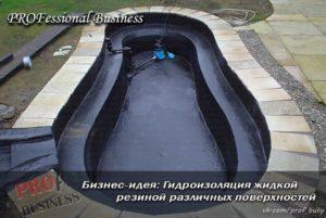 Бизнес-план гидроизоляция жидкой резиной