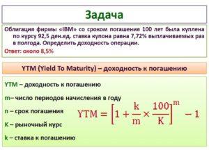 Репетитор оценщика - Расчет стоимости и доходности облигаций