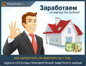 Как заработать деньги на квартиру