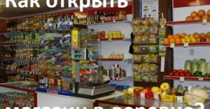 Как открыть магазин в деревне
