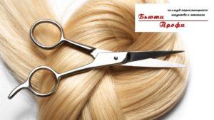 Как выбрать ножницы начинающему парикмахеру - руководство