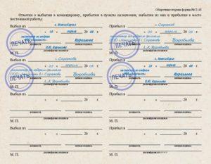 Командировочное удостоверение в 2018 году: нужно ли, бланк т-10 и образец заполнения листа, отмена